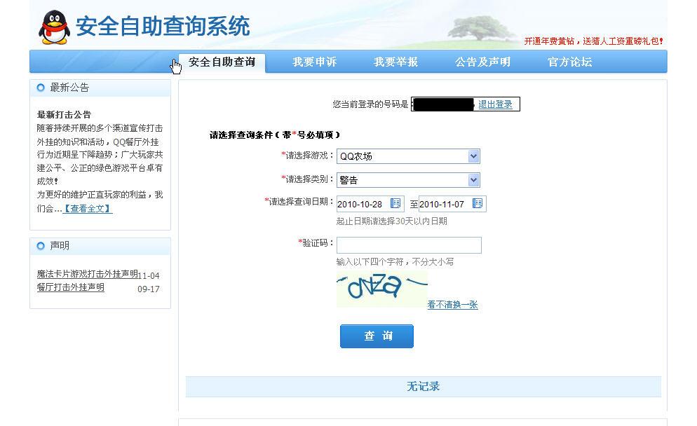 QQ农牧场 QQ餐厅 警告、降级、封号 申诉地址