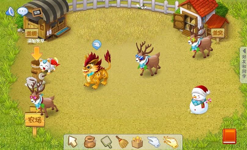 qq牧场 圣诞节及新年活动的动物抢先看