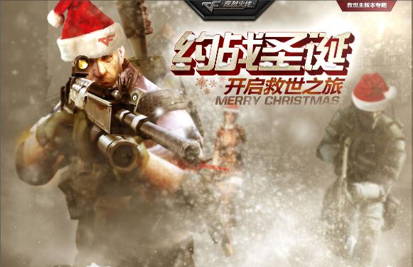 CF穿越火线圣诞活动 圣诞好礼开启救世之旅