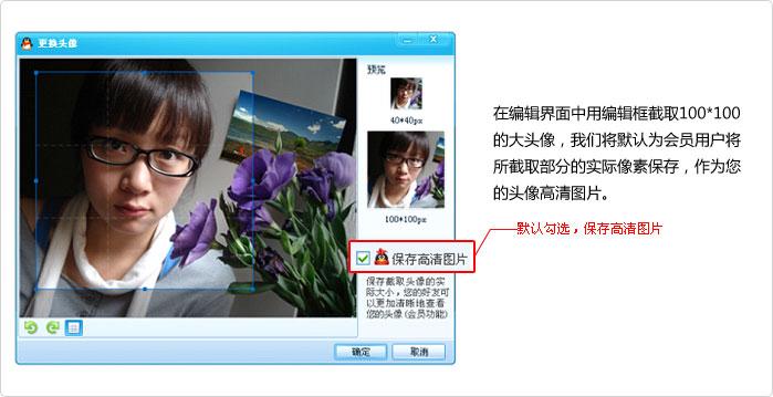 qq秘籍  → 让你的qq头像可放大并变高清的方法      2,保存高清图片