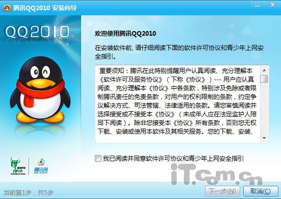 图1,腾讯qq 2010正式版安装界面