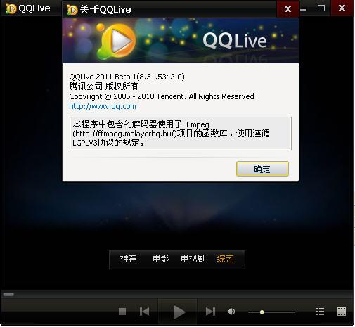 绿色版; qqlive2011 (qq直播); qqlive网络电视下载(qq 也说不定本身