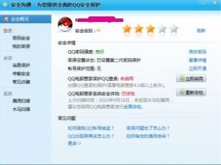 安全沟通全面升级 qq2010正式版sp2发布_qq下载网