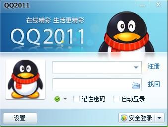 qq2011的qq硬盘_