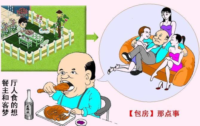 qq餐厅最新漫画作品 10张漫画版qq餐厅装修