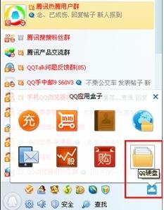qq2011的qq硬盘_QQ2011Beta4屏蔽硬盘扫描去广告显IP补丁