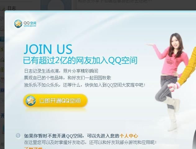 教你如何获得免费QQ空间黄钻七天的方法_QQ