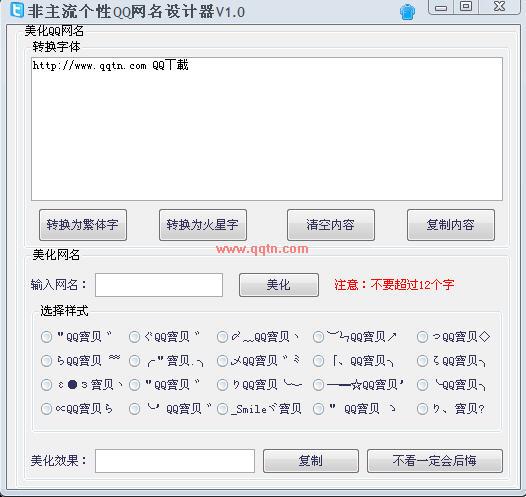 非主流个性网名设计_非主流个性QQ网名设计器非主流个性QQ网名