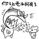 搞笑可爱表情QQ老子魔法表情包搞笑卡你让卡通杯具了_QQ下载1图片