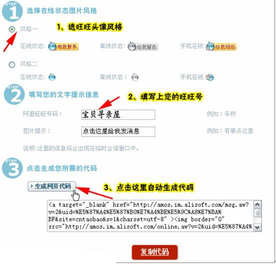 淘宝旺旺在线客服添加步骤截图    淘宝旺旺在线客服添加步骤