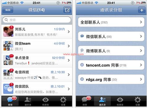 微信iPhone|腾讯微信下载手机版(iPhone)4.3.2