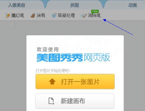 美图秀秀网页版一键去图片水印方法_QQ下载