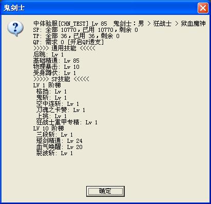 DNF85加点模拟器1.0 绿色版_游戏辅助