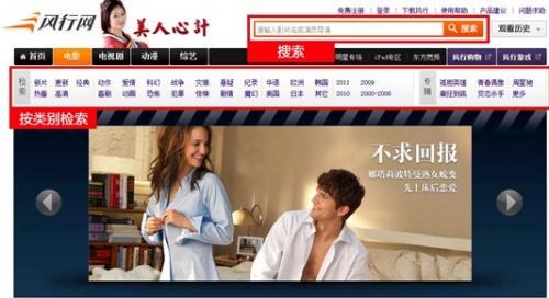 风行网络电影下载0_风行网络电影v30018官方正式版『精品软件