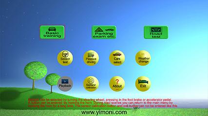 墨泥模拟驾驶软件2015版2.2 官方免费版下载