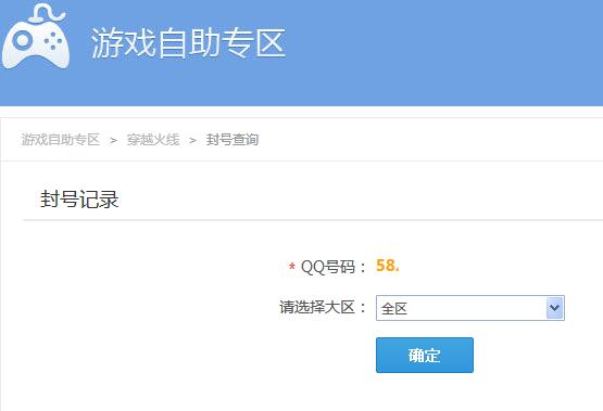 qq飞车最新断魂解封_CF解封方法_2014年11月CF解封器是真的吗 - QQ业务乐园 提供QQ2014最新 ...