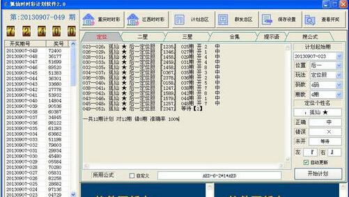 下载时时彩计划软件_狐仙时时彩计划软件免费版下载2.0 官方下载