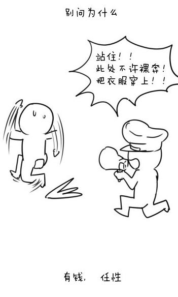 有钱a段子搞笑漫画段子别问有钱漫画这岁的就是十图片