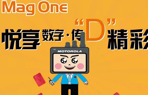微信关注摩托罗拉系统对讲机答题有奖活动 10