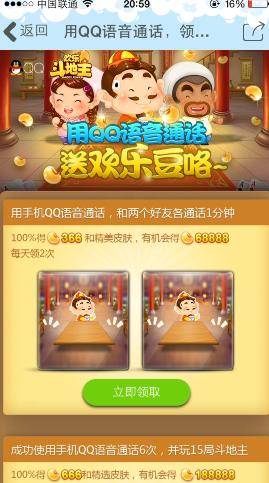 新qq怎么获得欢乐豆_手机QQ语音通话送18万欢乐豆+精美皮肤-QQ业务乐园提供QQ2014最新