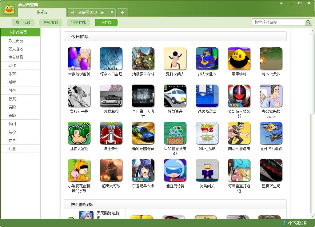 ...   下载快游戏全   单机游戏库   网页游戏库   小游戏库