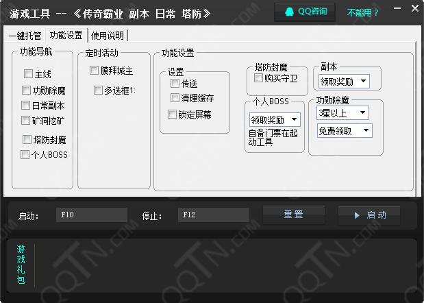 传奇霸业塔防脚本下载11.17 免费版