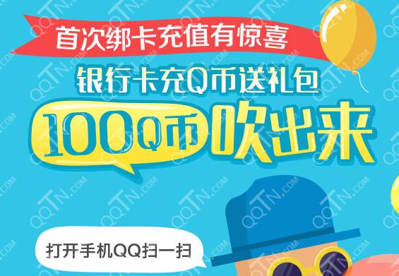 充Q币送礼包活动地址 手机扫一扫绑卡充值赢1