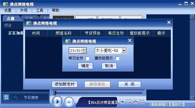 沸点网络电视官方下载3.2 最新版