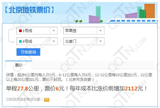 2015北京地铁公交涨价最新票价计算器