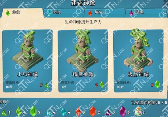 海岛奇兵刷神像属性方法