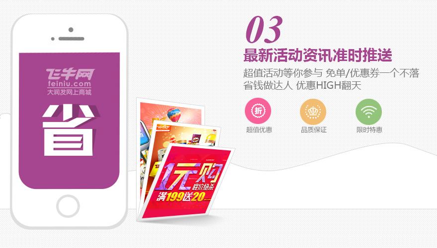 飞牛网手机版for iPhone\/iPad|飞牛网APP下载1