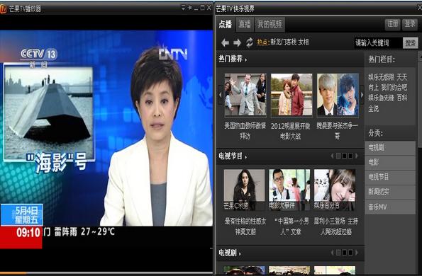 芒果tv怎么看直播 芒果tv怎么没有湖南卫视直播