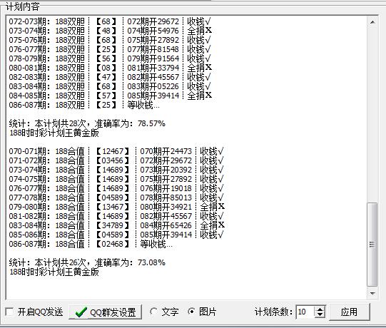时时彩计划_tt时时彩计划软件黄金版2.