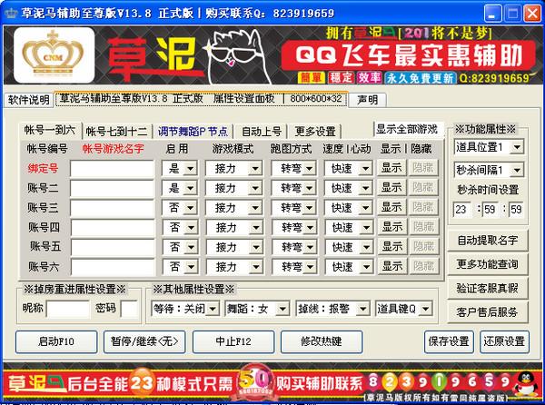 18 官网最新版 cf无道辅助一区超级无敌变态版beta336  qq炫舞天籁