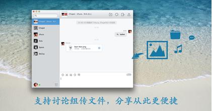 Mac版QQ 3.1.2体验版下载 讨论组也能传文件