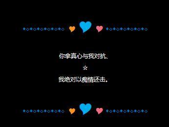 爱情公���-yolybi��i_最新爱情qq留言代码 你拿真心与我对抗我绝对以痴情还击