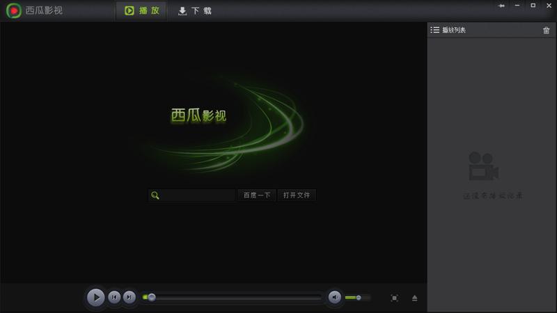 西瓜影音播放器2.12.0.5 PC版下载