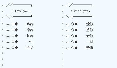 qq情侣分组大全2014最新版