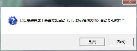 0 免费版  说明:自动模板是带有开贝标志的文件夹,其中的文件由软件