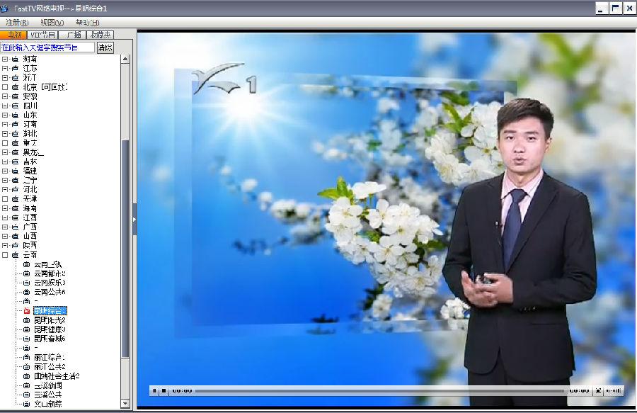 fasttv网络电视破解版 fasttv网络电视1.4.9.0 钻石