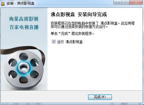 沸点网络电视 沸点影视盒下载3.2 官方版 腾牛下载
