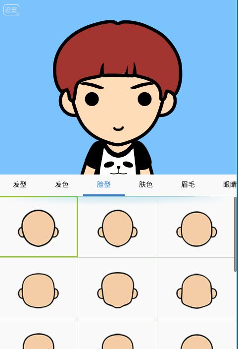 卡通动漫头像制作软件myotee脸萌使用教程