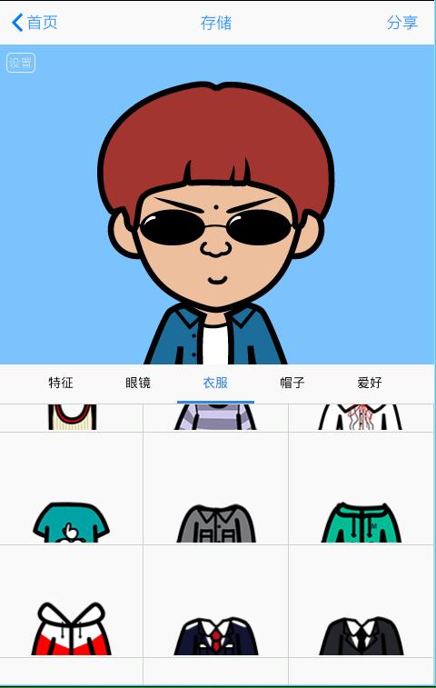 业界动态 → 卡通动漫头像制作软件myotee脸萌使用教程  10,眼睛选择