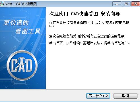 cad快速看图电脑版下载cad打印图纸的出英文带有图片