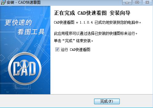 cad快速看图电脑版打印cad没有下载横向中图片