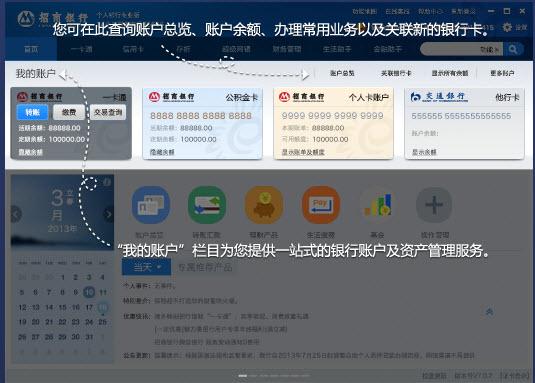 招商银行小我专业版下载7.1.4 官梗直式版