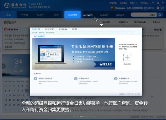招商银行小我专业版下载7.1.4_官梗直式版