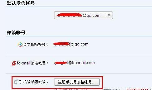 QQ邮箱格式怎么写?QQ邮箱格式帐号设置_QQ