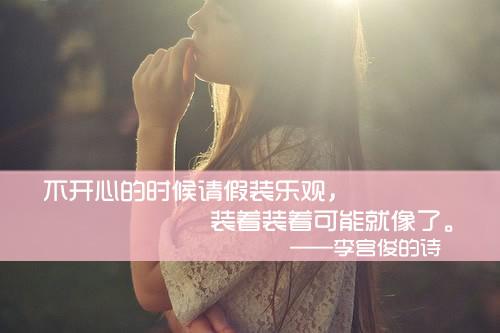 李宫俊文字控图片大全 伤感qq空间素材带字的