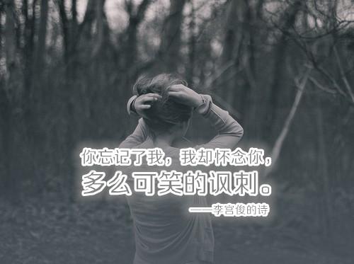 李宮俊文字控圖片大全 傷感qq空間素材帶字的圖片